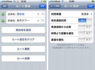 app_navi_zenrin_3.jpg