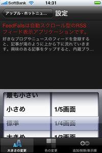 app_news_feedfalls_5.jpg
