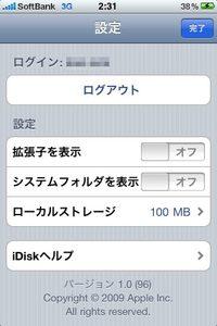 app_prod_idisk_6.jpg