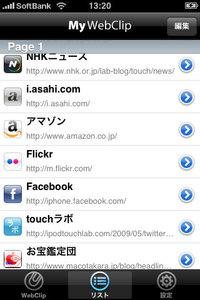 app_prod_mywebclip_5.jpg