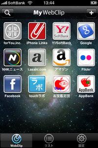 app_prod_mywebclip_8.jpg