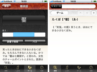 app_ref_daijisen_4.jpg