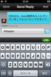 app_sns_tweetglobe_6.jpg
