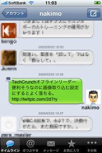 app_sns_tweetie_4.jpg