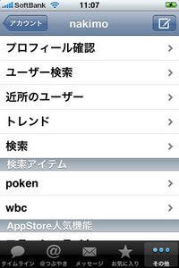app_sns_tweetie_5.jpg