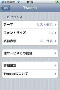 app_sns_tweetie_7.jpg