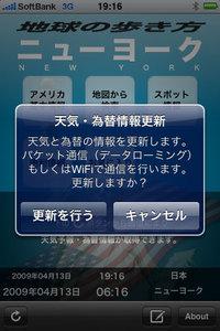 app_travel_arukikata_1.jpg