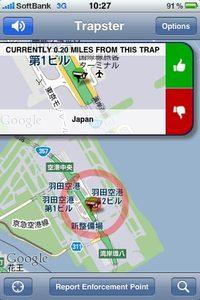 app_travel_trapster_4.jpg