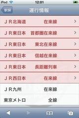 app_util_ekitan_3.jpg