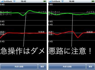 app_util_kaiteki_2.jpg