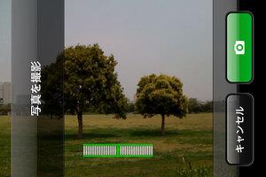 app_util_levelcamera_4.jpg