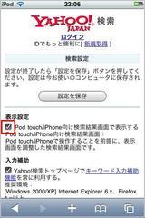 app_util_yahoo_2.JPG