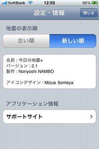 app_weather_jishin_4.jpg