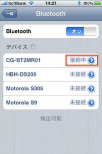corega_cg-bt2mr01_10.jpg