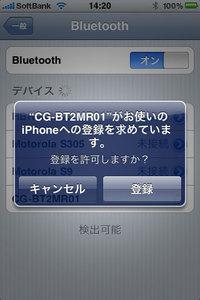 corega_cg-bt2mr01_9.jpg