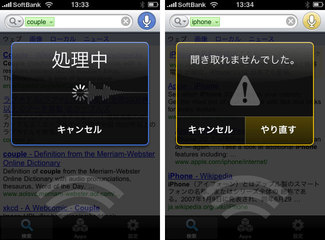 google_mobile_app_voice_3.jpg