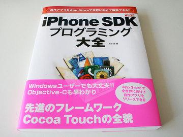 iPhone_sdk_daizen_0.jpg