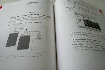iPhone_sdk_daizen_1.jpg
