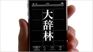 iphone_cm_daijirin.jpg