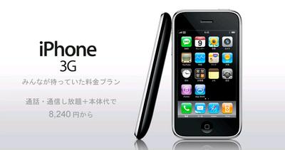 iphone_prices1.jpg
