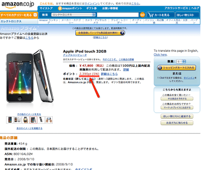 new_ipod_touch_amazon.png