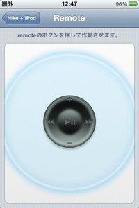 nike_remote_8.jpg