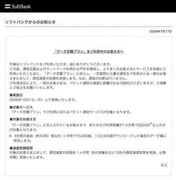 softbank_packet_limit.jpg