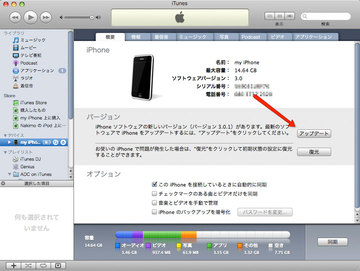 software_update_301_2.jpg