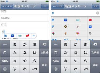 touch_emoji2_2.jpg