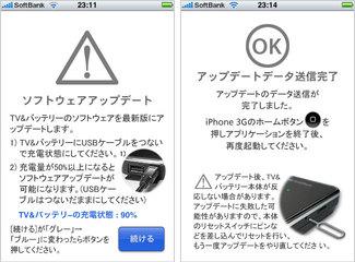 tv_battery_update_2.jpg