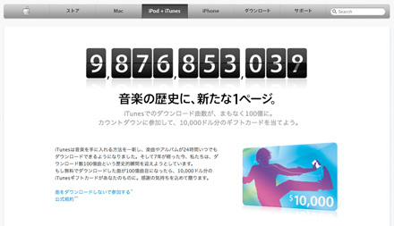 10billion_donloads_0.jpg
