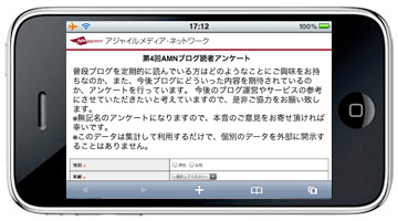 amn_survey_2.jpg