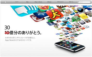 appsotre_3billion_0.jpg