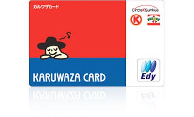 karuwaza_2010_3_1.jpg
