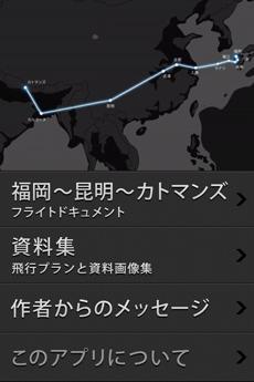 app_book_himalayan_flight_1.jpg