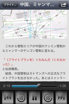 app_book_himalayan_flight_9.jpg