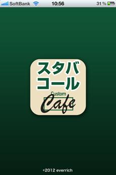 app_ent_starbucks_call_1.jpg