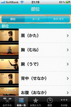 app_health_nanapi_uchitore_1.jpg
