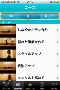 app_health_nanapi_uchitore_2.jpg
