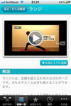 app_health_nanapi_uchitore_5.jpg