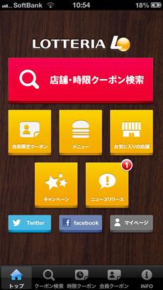 app_life_lotteria_1.jpg