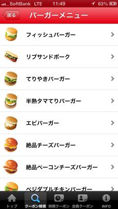 app_life_lotteria_5.jpg