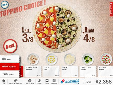 app_life_wonderful_pizza_9.jpg