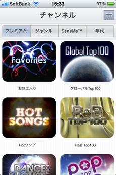 app_music_sony_music_unlimited_2.jpg