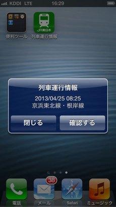 app_navi_jreast_unkou_push_8.jpg