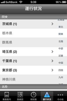 app_navi_navitime_transit_10.jpg