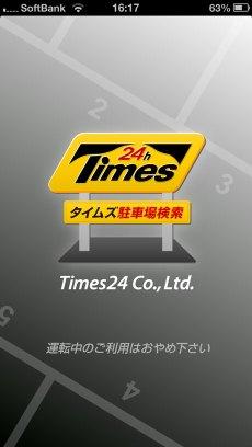 app_navi_times24_1.jpg