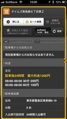 app_navi_times24_7.jpg
