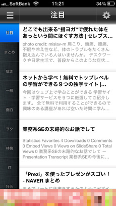 app_news_news_storm_1.jpg