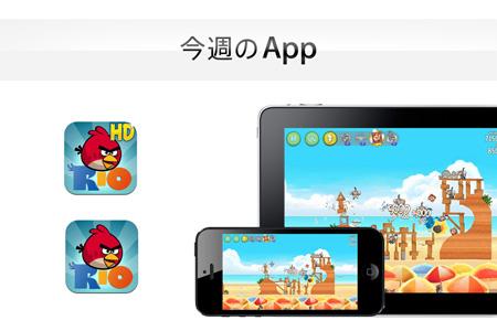 app_of_the_week_angrybirds_rio_0.jpg
